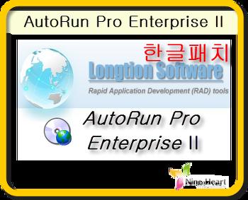 Longtion Software AutoRun Pro Enterprise II 6.0.6.162 - [갱신] 2017.09.25