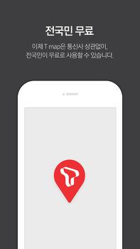 KT, LG U+, 알뜰폰에서도 티맵(T map) 무료 사용 가능!