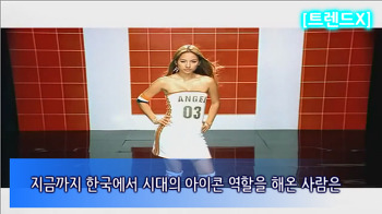 [감자 매거진] '시대의 아이콘' 이효리의 귀환 (649호)