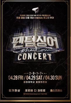 2017 3 팬텀싱어 콘서트
