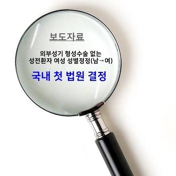 [보도자료] 외부성기 형성수술 없는 성전환자 여성 성별정정(남→여) 국내 첫 법원 결정