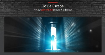 인천구월동 방탈출 투비이스케이프(To be escape) 가격 및 정보