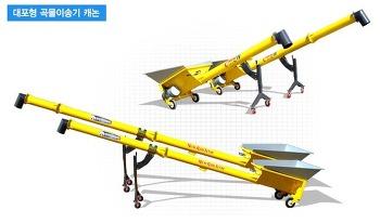 대포형 곡물이송기 캐논 신품 가격 제품정보