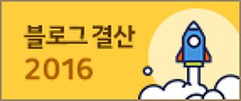 티스토리 2016년 산원초 결산 보고 바로 가기