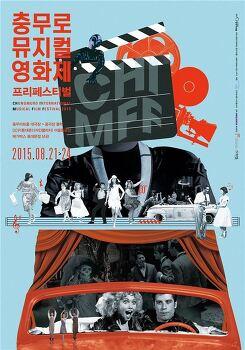 2015 8 21 ~ 2015 8 23 충무로뮤지컬 영화 프리페스티벌