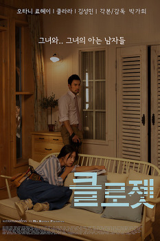 단편영화 closet poster