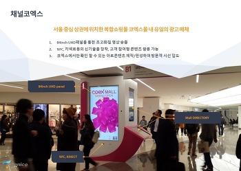 [코엑스 광고 안내] 채널코엑스, 디지털아트갤러리