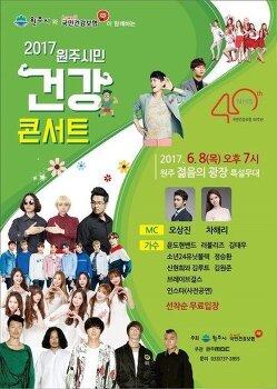 (2017.6.8) 2017 원주시민 건강 콘서트
