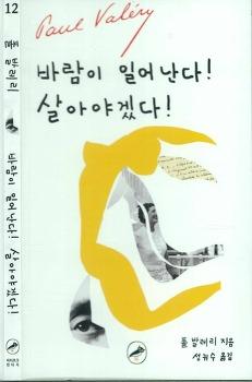 발레리 시구에 대한 새로운 번역