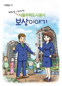 서울주택도시공사 만화로보는 보상이야기