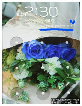 휴대폰(스마트폰) 잠금화면에 분실 시 연락처 설정 표시하기~ :)