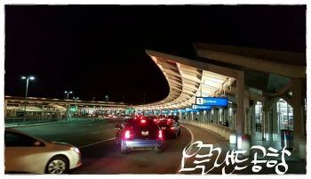 샌프란시스코에서 오클랜드 공항가는 방법