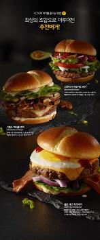 맥도날드 시그니처버거 : 그릴드머쉬룸버거 그맛은?
