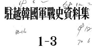 주월한국군전사자료집 제1-3권