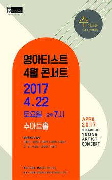 [수아트홀] 2017 영아티스트 4월 콘서트