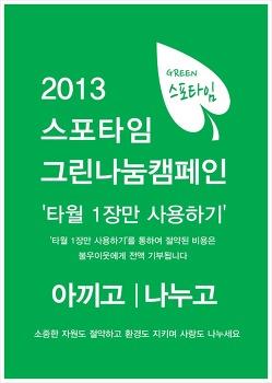 [그린나눔 캠페인] '아끼고 ㅣ 나누고' 즐거운 스포타임 그린실천운동