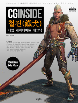 CGINSIDE : 철견