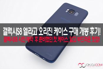 삼성 갤럭시S8 엘라고 오리진 케이스 구매 개봉 사용 후기!
