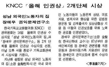 '이주노동자 대부' 김해성 목사의 추락