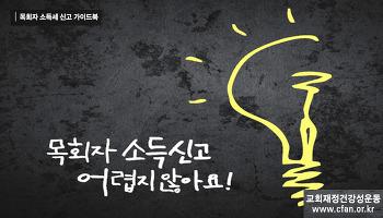 목회자 소득세 신고 가이드북 '목회자 소득세 신고 어렵지 않아요' (2016. 1월 버전) 발간