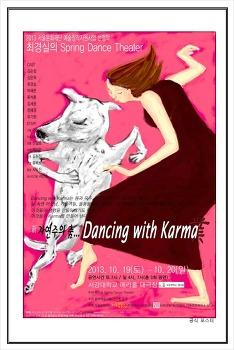 최경실 Spring Dance Theater _新 자연주의 춤 <Dancing with Karma>