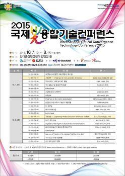 '국제광융합기술컨퍼런스(IOCTC)'안내