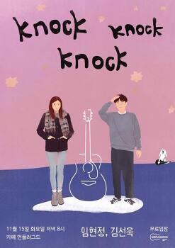 2016.11.15 - Knock Knock Knock (임현정, 김선욱)