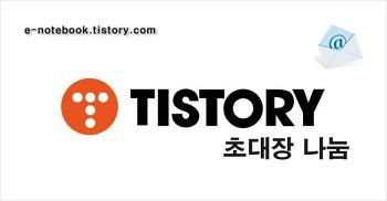 티스토리 블로그 초대장 배포합니다. (5장)