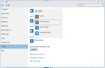 윈도우 10 기본 브라우저로 인터넷 익스플로러 11 사용하기