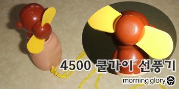 모닝글로리 4500 쿨가이 선풍기