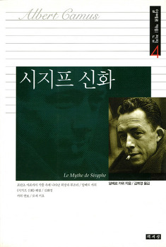 영원한 반항자, 카뮈의 '시지프 신화'