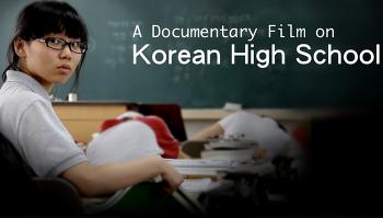 외국인이 찍은 한국 고등학교 학생들에 대한 다큐.