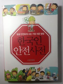 한국인 안전사전