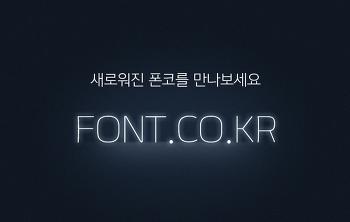 [비하인드스토리] 폰코가 필요할 때는 폰코, 'font.co.kr'의 새로운 얼굴