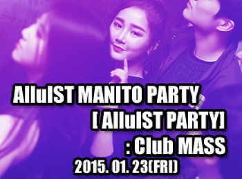 2015. 01. 23 (FRI) AlluIST MANITO PARTY [ AlluIST PARTY ] @ MASS