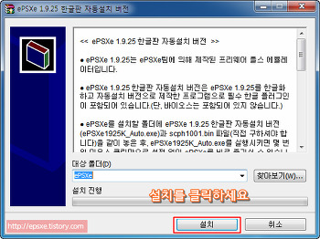 ePSXe 1.9.25 한글판 자동설치 버전