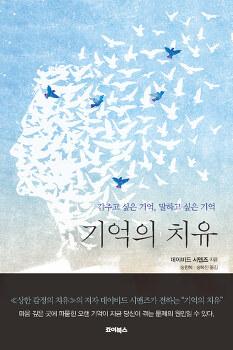 《기억의 치유》(개정판)│데이비드 시맨즈 지음 | 송헌복 송복진 옮김
