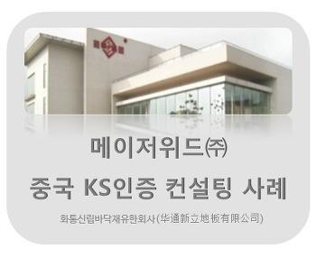 메이저위드 중국KS인증(KS F 4760) 컨설팅 사례 - 화통신립바닥재유한회사(华通新立地板有限公司)