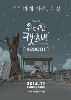 2015 11 14 ~ 2016 1 31 뮤지컬 위대한 캣츠비[RE:BOOT]