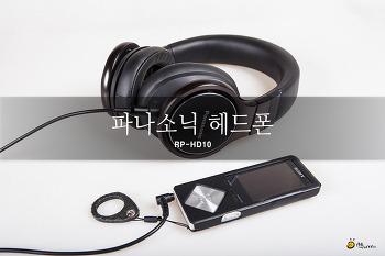 파나소닉 헤드폰 RP-HD10 고음질에 도전!