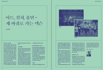 [K-ARTS Magazine] 아트, 컬쳐, 휴먼 - 세 바퀴로 가는 넥슨
