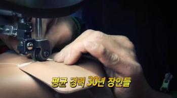 EBS 극한직업 구두제작편 (2015.3.11)
