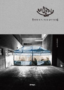《바하밥집》│김현일 지음