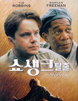 쇼생크탈출 자막 smi (The Shawshank Redemption.1994) 겨울왕국 한글자막, 영어자막, 통합자막