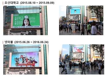 [강남역 전광판광고]점프밀라노 전광판 광고 안내(빅사이트 광고)