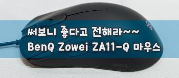 써보니 좋다고 전해라~ BenQ Zowie ZA11-Q 마우스
