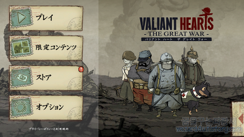 제1차세계대전을 배경으로한 안드로이드 게임-발리언트 하츠 더 그레이트 워(Valiant Hearts The Great War)