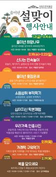국립진주박물관 2015설맞이 행사 사인물