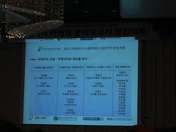 빅데이터분석 교육, 한국경제에서 수료했어요.