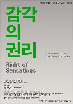 2015 1 21 감각의 권리 Right of Sensations